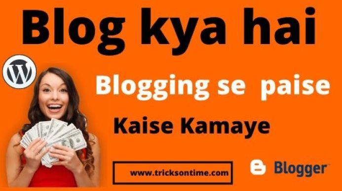 blog kya hai aur blog kaise banaye   ब्लॉग क्या होता है? ब्लॉग से पैसे कैसे कमाए जाने