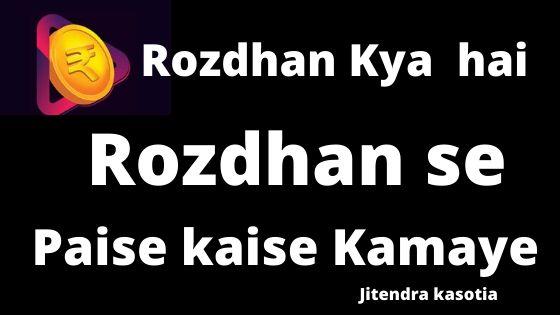 rozdhan app kya hai,rozdhan app download kaise karen