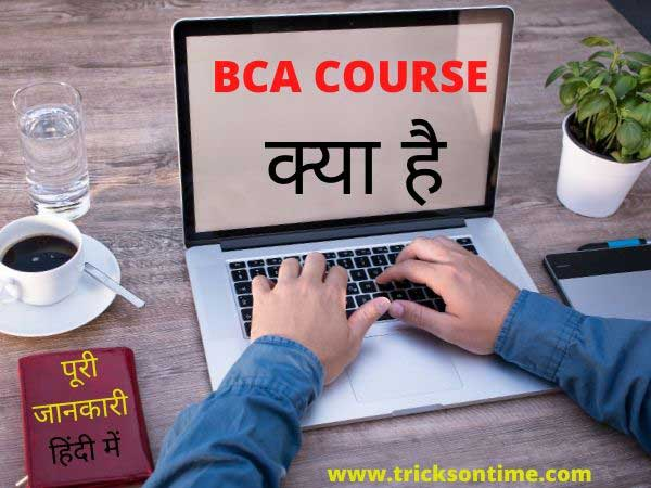 what is bca course