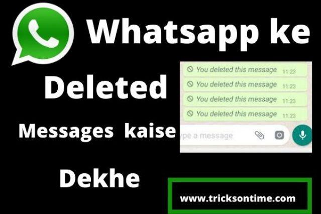 how to see deleted messages on WhatsApp   व्हाट्सप्प  के डिलीट हुए  मैसेज कैसे देखें
