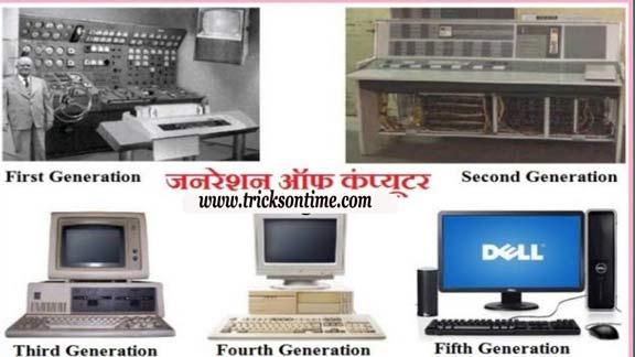 computer generations pdf in hindi | कंप्यूटर की पीढ़ियाँ हिंदी नोट्स