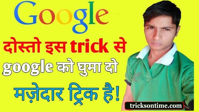 google funny tricks | गूगल फनी ट्रिक्स हम शर्त लगाते ,जो आप नहीं जानते !