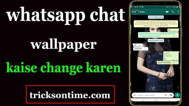 how to change chat wallpaper