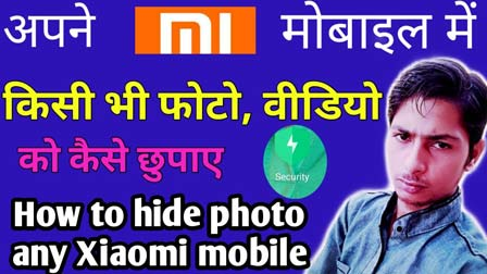 hide photos in redmi mobiles