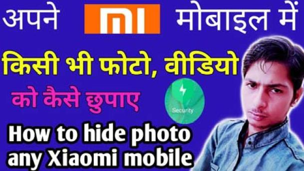 how to hide photos in mi mobiles in Hindi |शाओमी मोबाइल में फोटोज कैसे छुपाये?