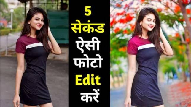 how to change photo background in hindi | फोटो का बैकग्राउंड  कैसे बदले?