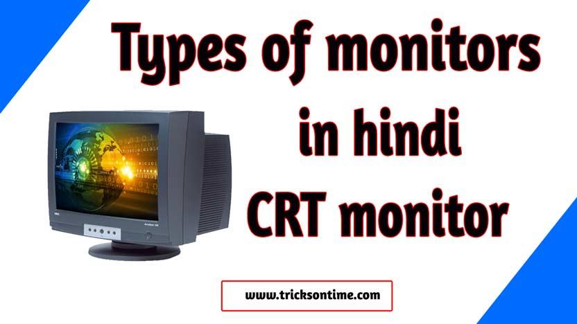 CRT monitor in hindi