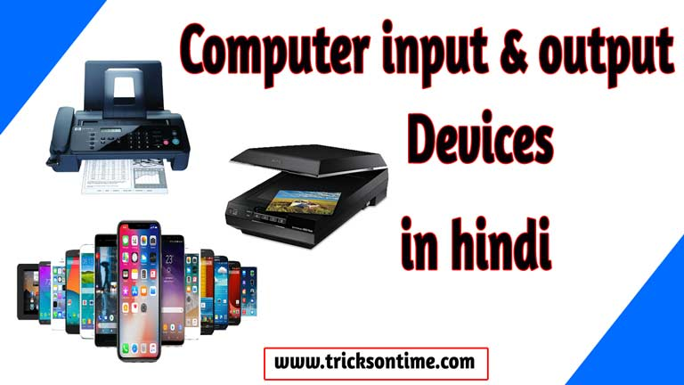 input and output devices of computer hindi notes   इनपुट-आउटपुट डिवाइस क्या है?
