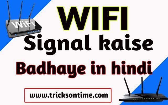 wifi signal kaise badhaye |अपने वाईफाई सिग्नल को कैसे बढ़ाएं