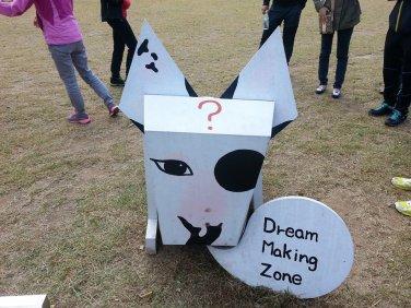 DMZ: Dream Making Zone