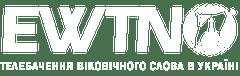 EWTN - телебачення віковічного слова