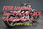 ☆★FXSB breakoutくんのショートフェンダー化&ソロシートを!~2~★☆
