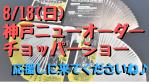 ☆★8/18(日)神戸ニューオーダーチョッパーショーに応援しに来てください♪★☆