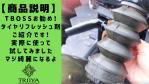 ☆★【商品説明】タイヤリフレッシュの使い方!こんな感じはいかがですか?★☆