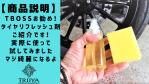 ☆★【商品説明】タイヤリフレッシュ!タイヤの保管♪いろんなものを綺麗に♪★☆