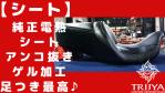 ☆★【シート】FLTRUロードグライドウルトラ純正電熱シートを綺麗にアンコ抜きゲル加工!~1~★☆