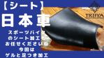 ☆★【シート】日本車スポーツバイクの足つき アンコ加工&ゲル加工 フワッ♪フワッ♪なのだぁ★☆