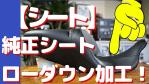 ☆★純正シートのローダウン加工!★☆