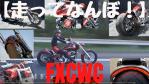 ☆★カスタムバイクだから走ってなんぼ!★☆