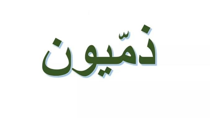 orient-xxi-dhimmis