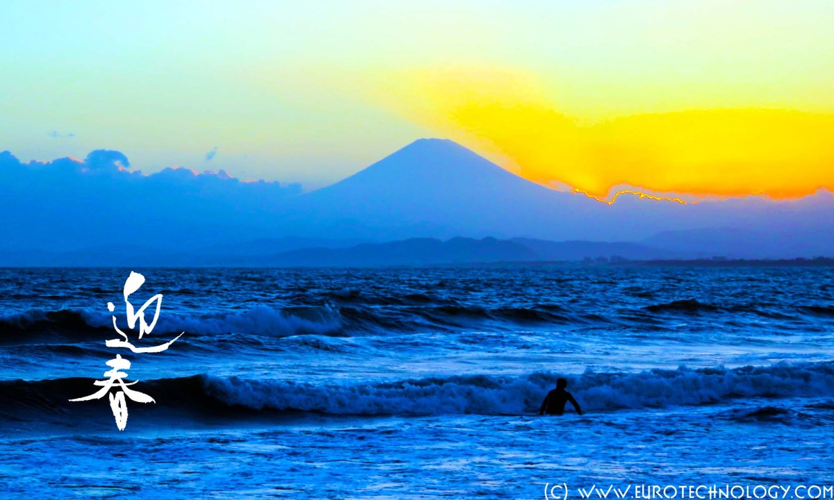 Trinity in Japan New Year Meeting (photo: Mount Fuji seen from Enoshima)