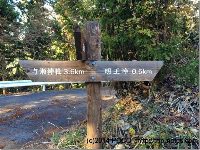 明王峠から相模湖へ