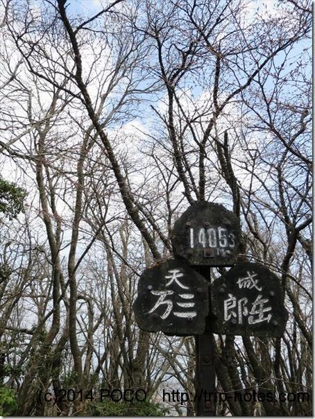 天城山万三郎岳