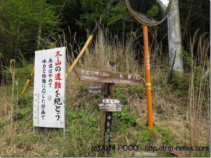 ヤビツ峠登山口