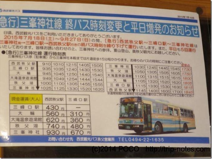 三峰バス時刻表