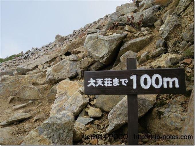 大天荘まで100m