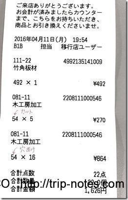 竹ペグ用の加工指示明細