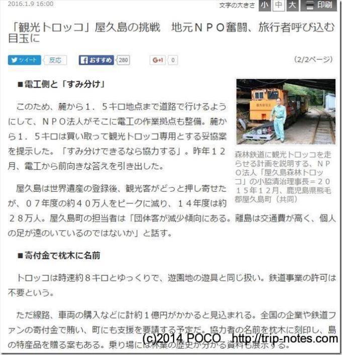 屋久島の観光トロッコ計画2