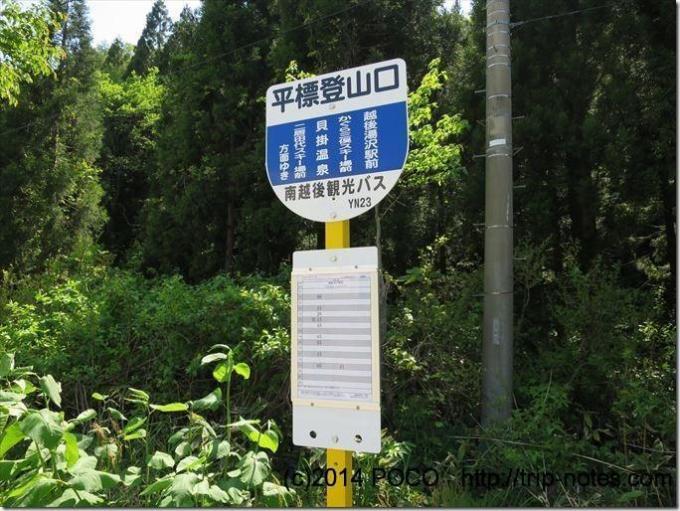 平標山登山口バス停