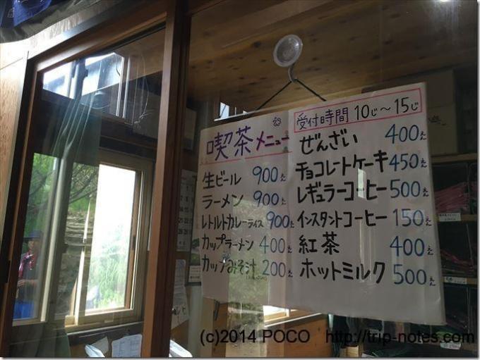 冷池山荘の売店