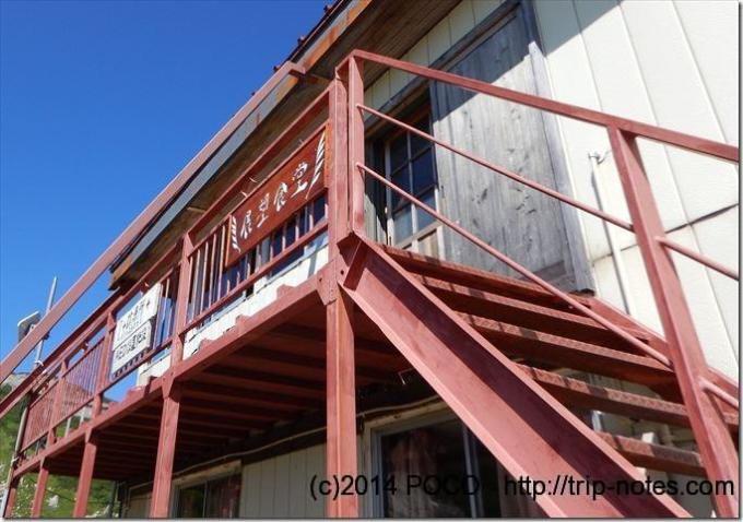 三俣山荘の展望食堂