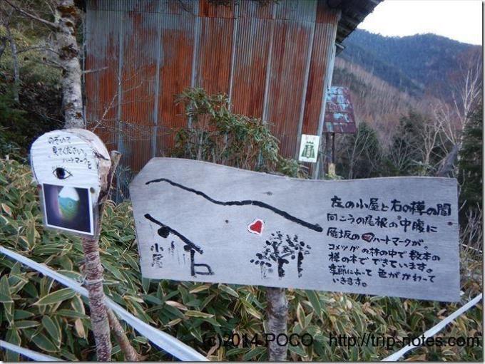 雁坂小屋のハート