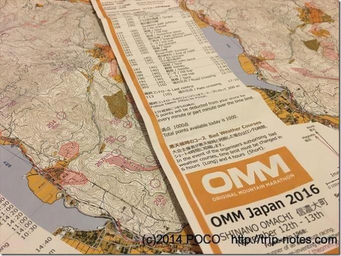 OMM JAPAN 2016 MAP