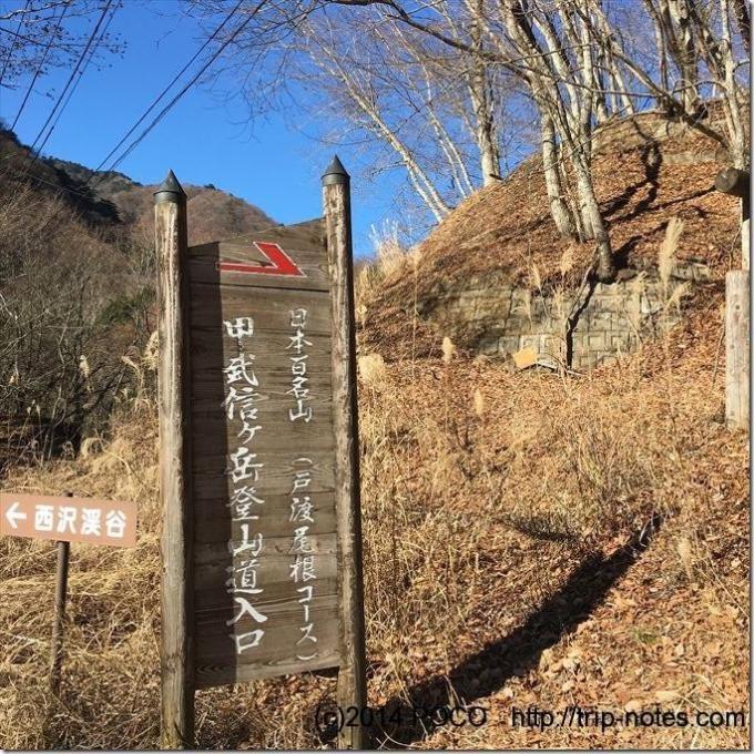 甲武信ケ岳登山道入口