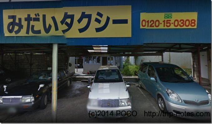 御勅使タクシー