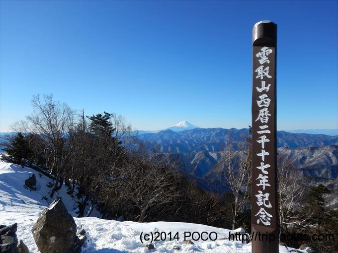 雲取山1泊2日テント泊登山(雪山)