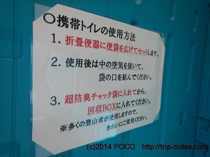 大樽小屋のトイレ使用方法