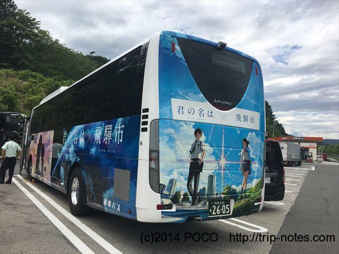 新宿→平湯温泉のバスは君の名は