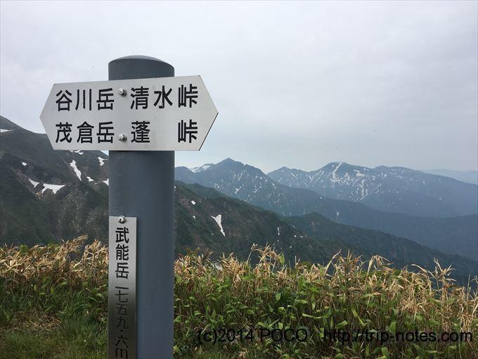 谷川岳馬蹄形縦走 武能岳