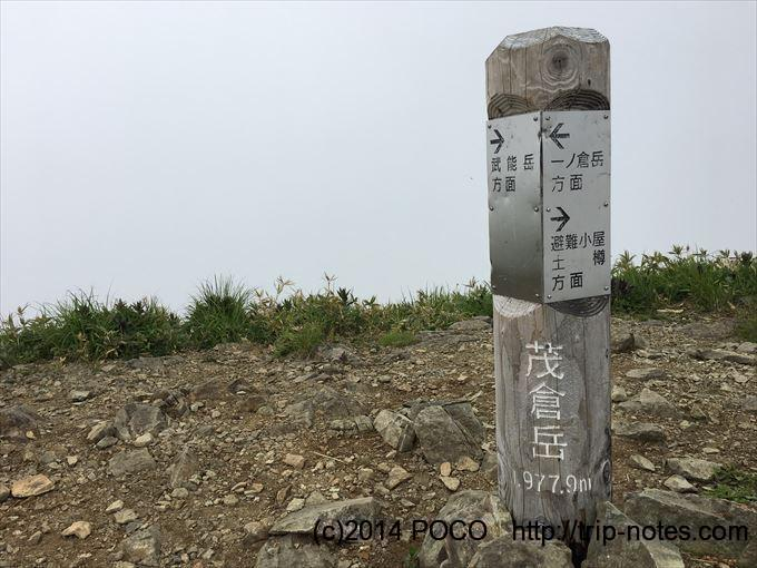 谷川岳馬蹄形縦走 茂倉岳