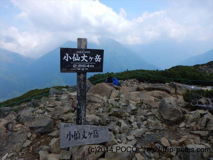 小仙丈ヶ岳