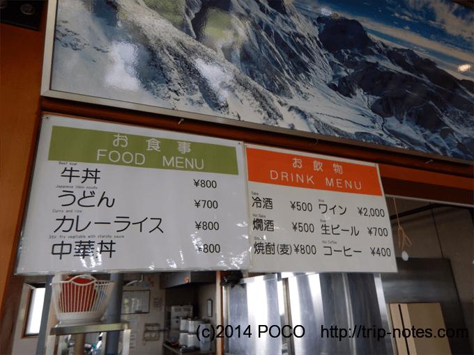 立山室堂山荘の売店メニュー