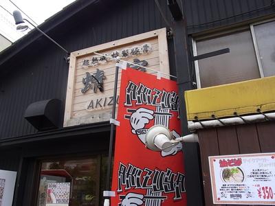 三鷹の蜻家