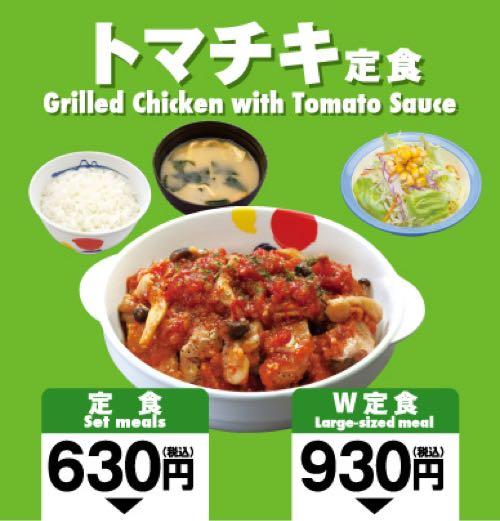 トマチキ定食