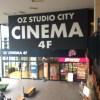 大泉のオズスタジオシティを見学