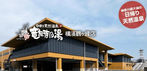 竜泉寺の湯 横浜鶴ヶ峰店